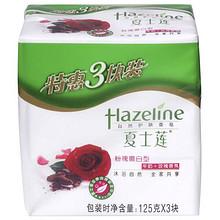 夏士莲 粉瑰嫩白香皂 125g*3块 7.5元