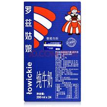 罗兹姑娘 全脂纯牛奶 200ml*24盒 折53元(129-50)