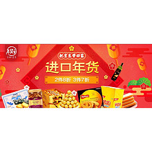 囤年货啦# 京东 进口食品年货节 满99-50/满188-100券