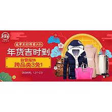 年货节大促# 京东 自营服饰家居 跨品类3免1/低至1折