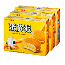 前30分钟# 乐天 蛋黄派 12枚*3盒 19点 28.9元包邮(29.9-1)