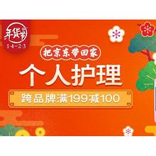 促销活动# 京东 个人护理专场 跨品牌满199-100元