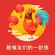 致喵友的一封信# 惠喵春节放假啦  1月24—2月2日期间 签到福帖送好礼