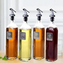 米豆爱裳 厨房用玻璃防漏油瓶调料瓶 2只装 15.8元包邮(18.8-3券)