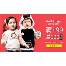 岁末清仓# 天猫 南极人淘宇专卖店 童装 满199减100元