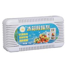 金普威 冰箱去味活性炭包 50g*4盒 13.8元包邮(28.8-15券)