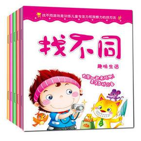 儿童益智游戏书 5册 12.9元包邮