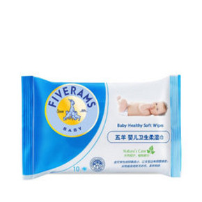FIVERAMS 五羊 婴儿卫生柔湿巾 10片 1.3元