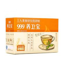 前1小时半价# 999 养卫宝 养胃茶2盒 19.5元(39-19.5)