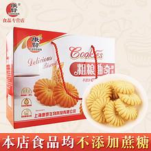 无糖食品# 康贤 无糖粗粮曲奇饼干礼盒1188g 29.9元包邮(49.9-20)