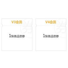 优惠券# 苏宁易购 V3至V4会员 领取免运费券