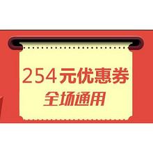优惠券# 达令全球购 254元优惠券 全场通用!