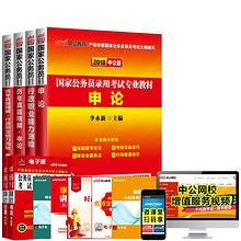 中公教育 公务员考试用书教材 6册 15元包邮(20-5券)