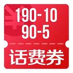 优惠券# 京东优惠券 手机话费 领取满45-2/90-5/190-10券