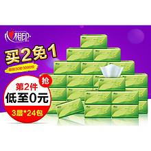 前3000名# 心相印 茶语抽纸 3层*24包*2箱 54.9元包邮(拍2付1)