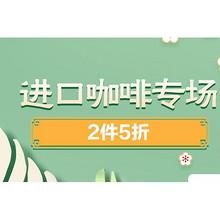 促销活动# 京东 进口咖啡专场 满屏好价 2件5折