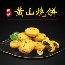 第九元素 安徽传统黄山烧饼 40个装 16.8元包邮(21.8-5券)