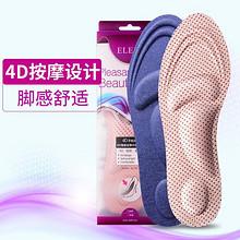 吸汗防臭# ELEFT 4D行走按摩运动鞋垫 9.9元包邮(19.9-10券)