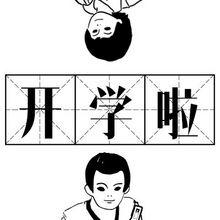 鸟语花香开学季#  惠喵温馨提示 你的返校装备都好了吗?