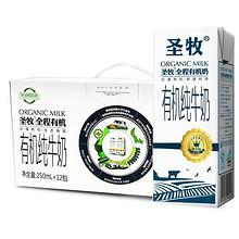 圣牧 全程有机 全脂纯牛奶 200ml*12盒 29.9元(49.9-20券)
