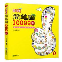 儿童简笔画大全10000例 9.9元包邮(19.9-10券)