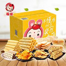 吃货最爱# 福娃 零食大礼包组合 656g 16.9元包邮(19.9-3券)