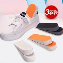 东方脚印 隐形内增高减震鞋垫 3双 6.9元包邮(9.9-3券)