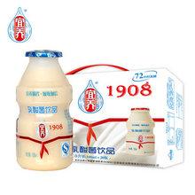 酸酸甜甜# 宜养 乳酸菌牛奶饮品 100ml*20瓶 25元包邮