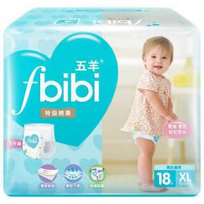 五羊 fbibi 特级棉柔婴儿小内裤拉拉裤 XL18片 折21.8元(109选5)