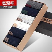 前1分钟半价# 恒源祥 纯棉透气纯色男袜 6双 19.5元包邮(39-19.5)