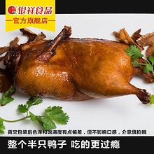 前3分钟# 银祥 姜母鸭 1000g 29.8元包邮(48.8-19)