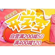 促销活动# 京东 家居家装开学季 满200-50/400-120元