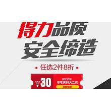 促销活动# 京东 得力插座专场 任选2件8折/99-30券