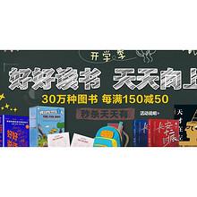 促销活动# 京东 大众图书/童书等 每满150-50/最高200-100元