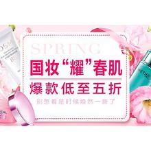 促销活动# 京东 国妆爆款低至5折 大牌满减199-100