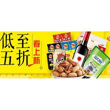 促销活动# 京东  春上新全品类专题 满199-100!