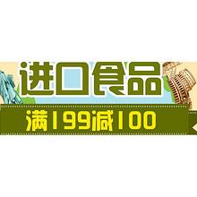 促销活动# 京东 进口食品 满199-100!