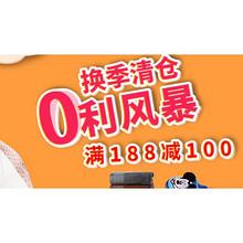 促销活动# 天猫超市 家纺综合场 满188-100!