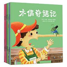 宝宝必读的十大经典童话 全10册 9.9元包邮(29.9-20券)