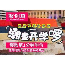 促销活动# 天猫 香港潮牌kids.ing儿童鞋品牌团 前1分钟半价