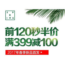 促销活动# 天猫 意尔康箱包旗舰店 抢前120秒半价