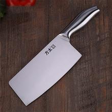 快刀快手# 方太  家用不锈钢厨房刀具 29.8元(49.8-20券)