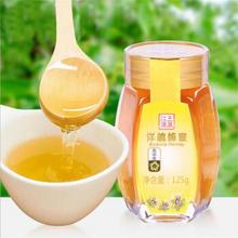 江汉王巢 天然野生土蜂蜜结晶槐花蜜 125g 9.9元包邮