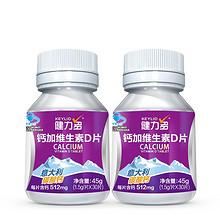 健力多 钙加维生素D片 30片*2瓶 29元包邮(39-10券)