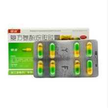 感冒适用# 快克 复方氨酚烷胺胶囊 16粒 12.8元包邮