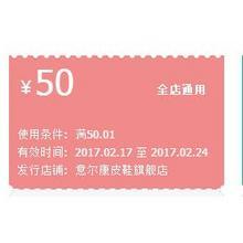 全店好券# 天猫 意尔康皮鞋旗舰店 全店通用50元现金券!