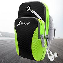 炫酷机包# tuban 运动手臂包 9.9元包邮(19.9-10券)