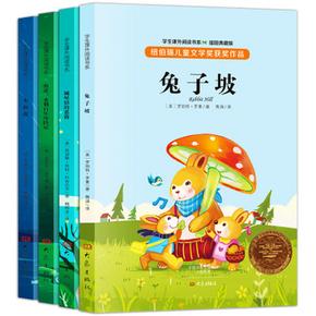 纽伯瑞儿童文学奖《兔子坡》全套4册 券后12.8元包邮