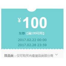 优惠券# 京东 肉禽蛋类商品 满199-100券!