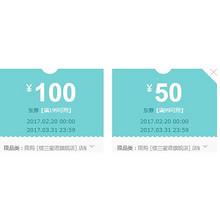 优惠券# 京东 楼兰蜜语旗舰店 满99-50券/满199-100券